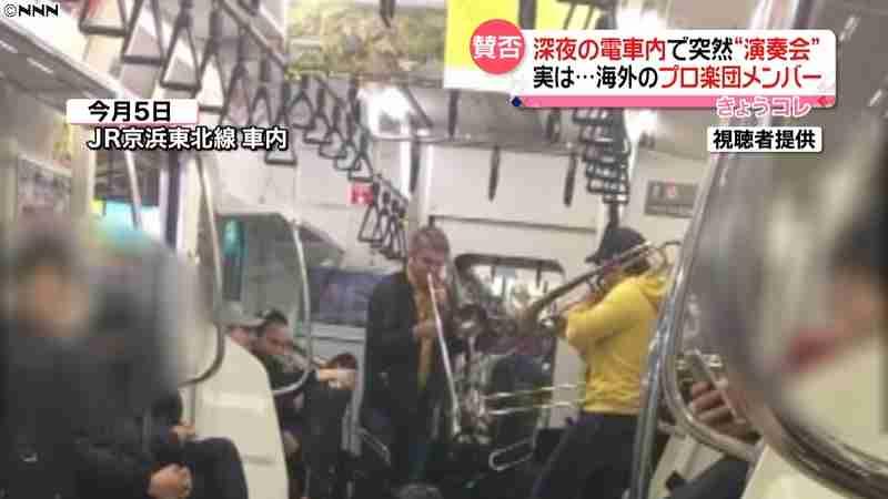 深夜の京浜東北線の車内が突然コンサート会場に… 来日中のプロの楽団メンバーがトロンボーンを演奏して賛否両論