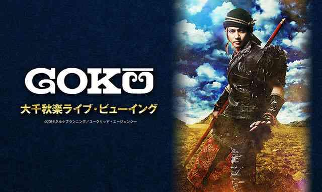 ゴールデンボンバー喜矢武の盛り上がりがすごい 主演舞台『GOKU』&バースデーライブ!高倍率でチケットゲットが不安の声(2/16初日リハ写真追記) | ライブる