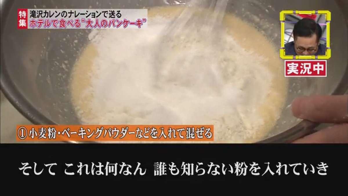 滝沢カレン、ユニーク過ぎる手料理レシピが話題