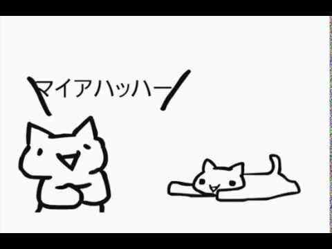 恋のマイアヒ【のまねこ】フルバージョン - YouTube