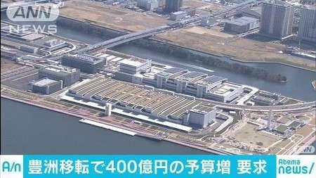 中央卸売市場が豊洲移転に向け400億円増の予算要求(テレビ朝日系(ANN)) - Yahoo!ニュース