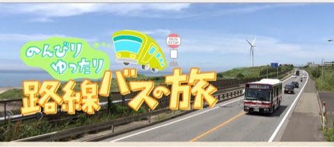 のんびりゆったり路線バスの旅、ユキロック・イン・伊豆!|田中美央オフィシャルブログ「ではまた、板の上で会いましょう。」Powered by Ameba