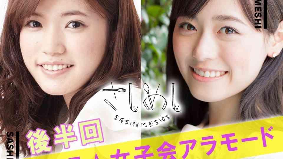 #さしめし414 美山加恋・福原遥(後半回) - LINE LIVE(ラインライブ)| 国内最大級のライブ配信サービス