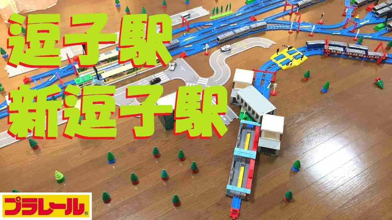【プラレール】横須賀線逗子駅と京急新逗子駅を再現してみた - YouTube