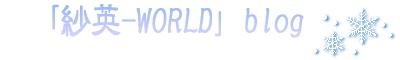 けせら 15年半 ありがとう: 「紗英-WORLD」blog