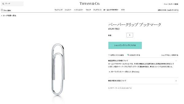 ティファニーが高級感あふれる日用品を発売…クリップは2万5000円、ペーパーカップは8万7480円