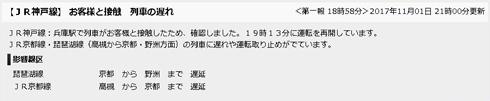 JR西日本、「人身事故」を「列車がお客様と接触」に言い換え 飛び込み自殺のイメージが強過ぎる表現のため