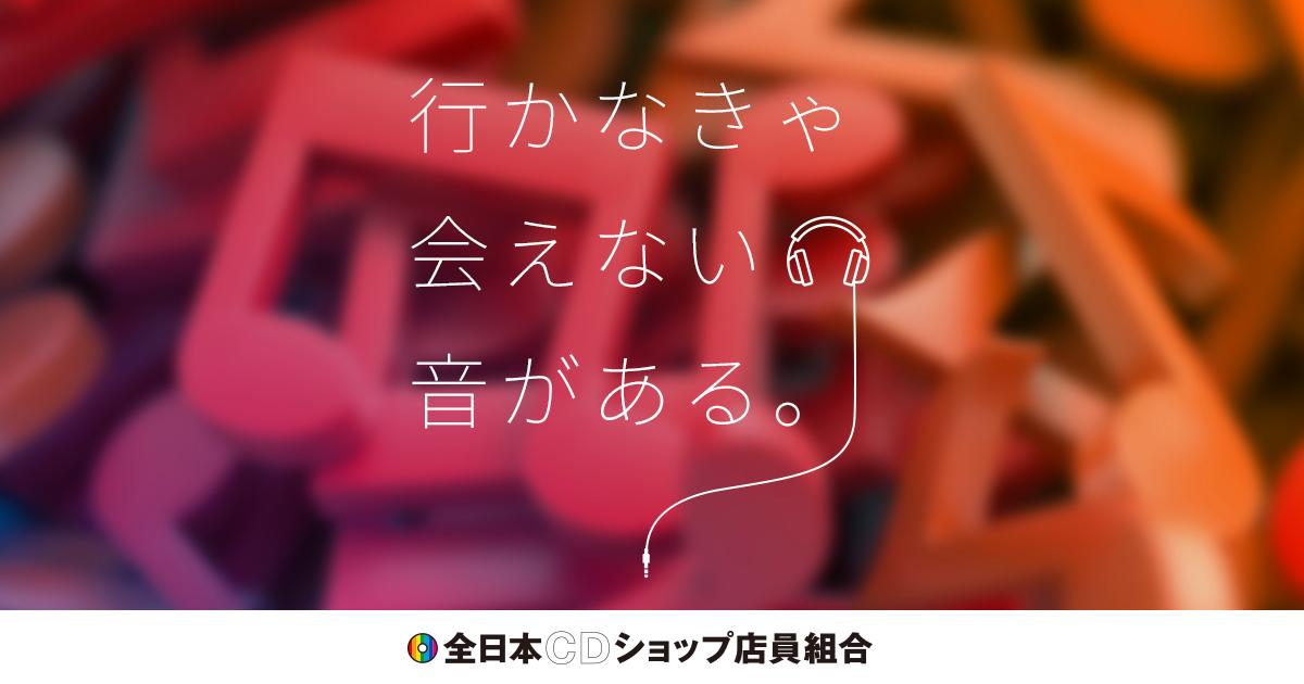 » CDショップ大賞 | 全日本CDショップ店員組合
