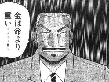 「an」掲載『カイジ』帝愛グループの黒服バイトが話題「報酬91,000円(ペリカではございません)」「利根川の部下として楽しく働こう」