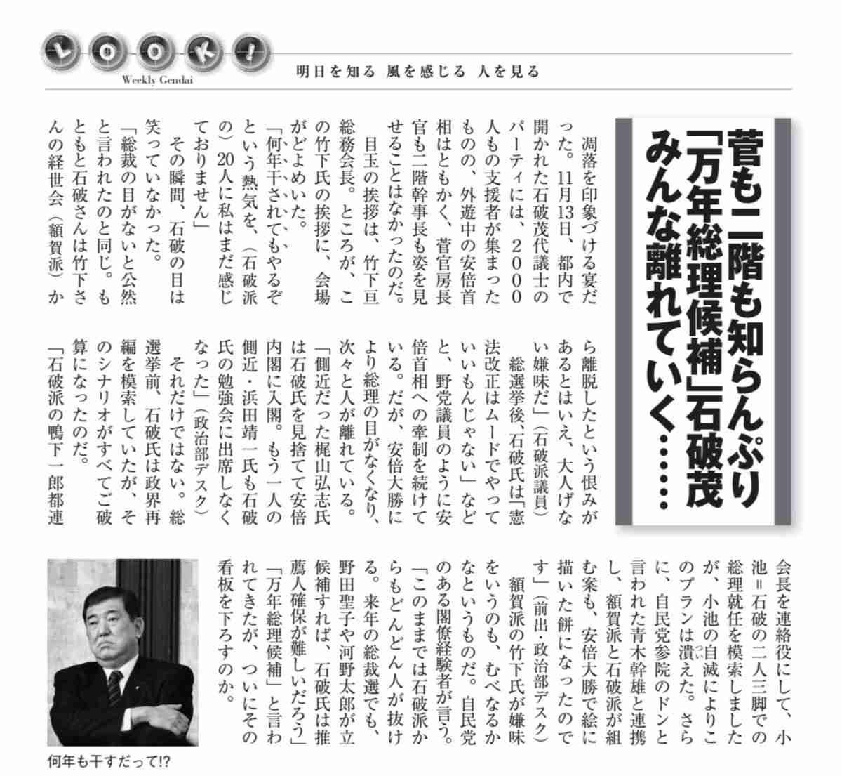 「宮中晩餐会の同性パートナー出席、反対」自民・竹下亘氏