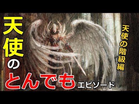 【衝撃】天使のとんでもエピソード【キリスト教天使の階級編】 - YouTube