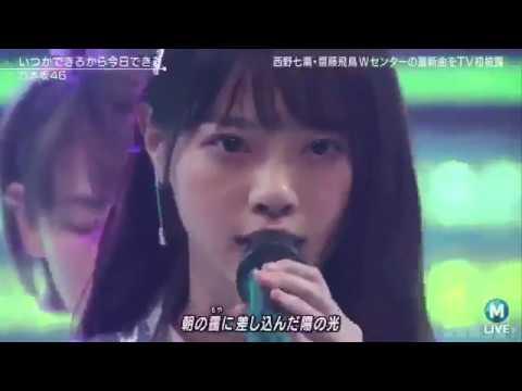 Mステ乃木坂46「いつかできるから今日できる」生歌披露 - YouTube