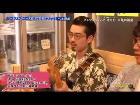 魁!ミュージック 2016年9月4日 亀田誠治×KenKen×ハマ・オカモト!四弦組合が街へ ベー散歩 Part2 新着!インスタントムービー - YouTube