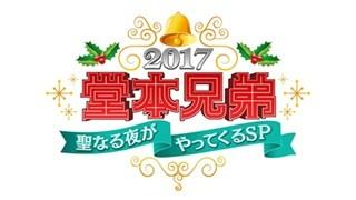 『堂本兄弟SP』今年も放送決定! ゲストに坂上忍・深田恭子・森山直太朗 - ライブドアニュース