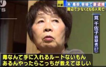 新たに死亡2人、計10人に=千佐子容疑者と交際中-夫に青酸、殺人罪で起訴・京都地検