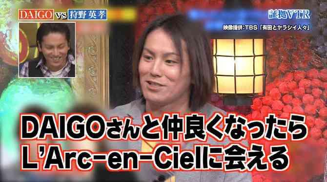 狩野英孝が「女性不信」トークでピュア扱い! バカとピュアはどう違うのか