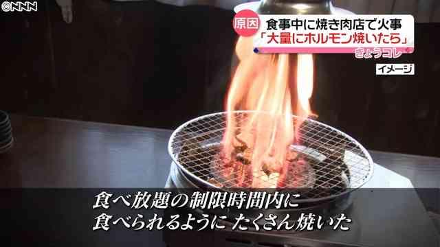 焼き肉店で火事、客「制限時間内に食べられるようにたくさん焼いた」