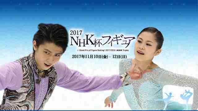 2017NHK杯国際フィギュアスケート|NHK