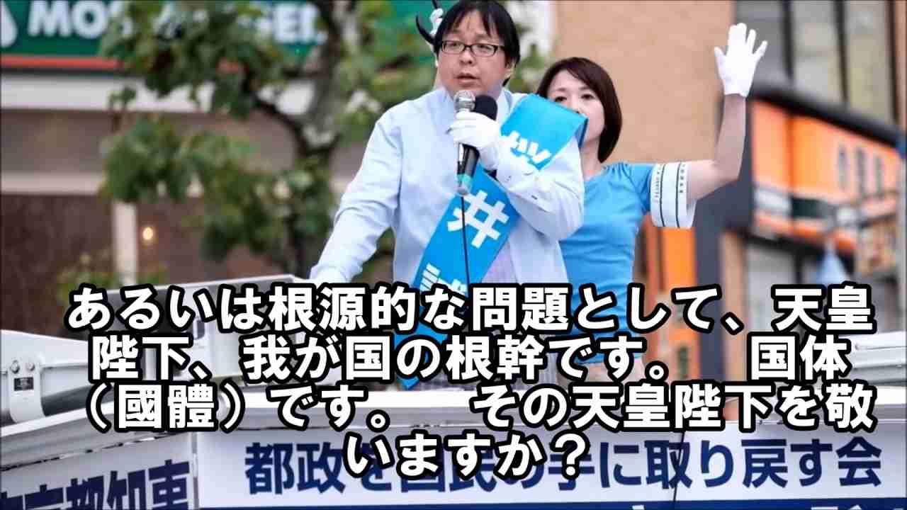 一度は聞いてほしい!なぜ桜井誠、日本第一党を支持すべきなのか - YouTube
