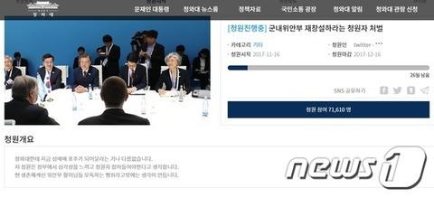 【韓国】大統領HPに「軍内慰安婦の再創設」を求める請願が掲載 ネチズン激怒 : 厳選!韓国情報
