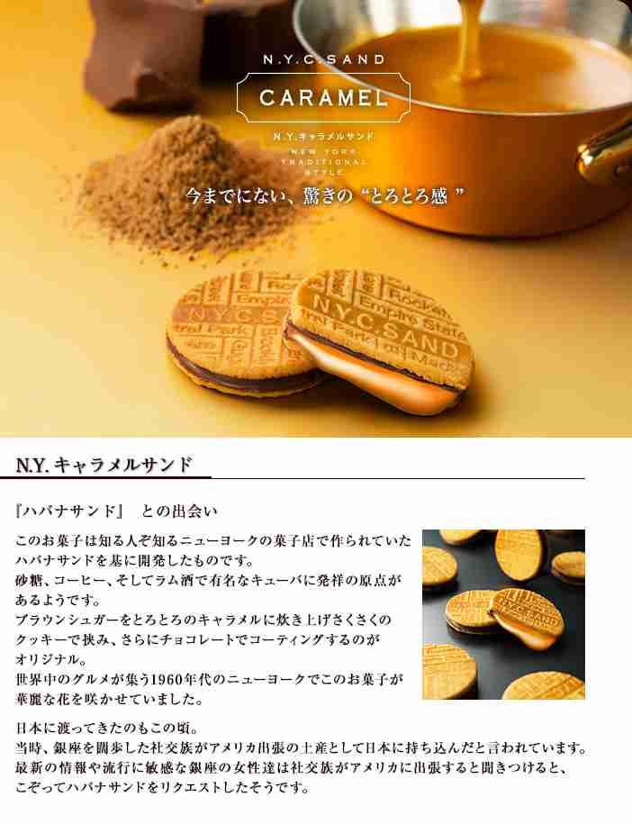 N.Y.キャラメルサンド | 株式会社東京玉子本舗