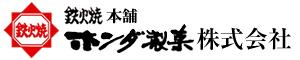 ホンダ製菓株式会社,銀座京極堂