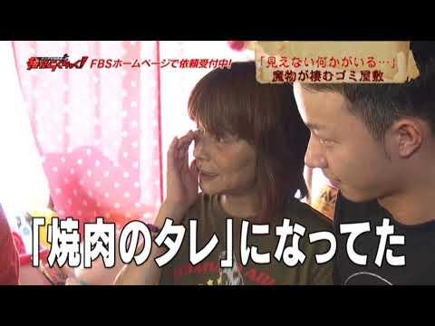 幸川玲巳先生出演 発見らくちゃく ゴミ屋敷編 - YouTube