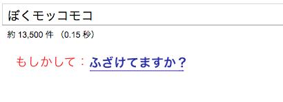 Google風にもしかして○○?と言うトピ