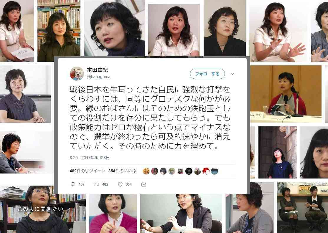 小池百合子氏、希望代表辞任へ…都政に専念