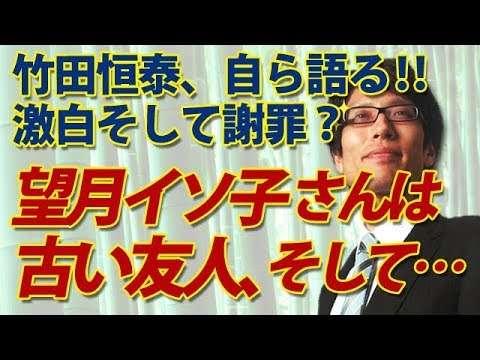 竹田恒泰、沈黙破り謝罪!?「望月衣塑子さんは古い友人、そして・・・、あとは長谷川幸洋さんお願いします。。。」|竹田恒泰チャンネル - YouTube