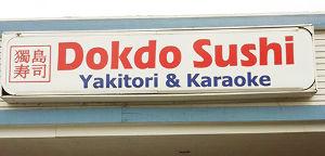 【衝撃画像】韓国人が米国で営業!日本食文化を破壊する「独島寿司」のトンデモメニュー | 保守速報