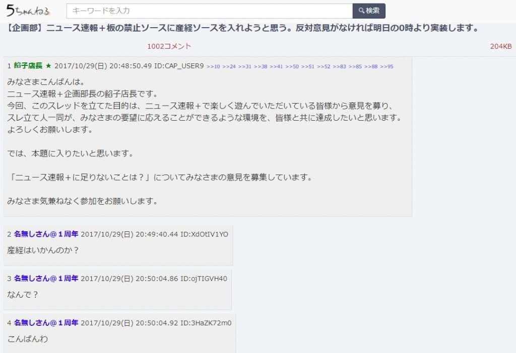 5ちゃんねるのニュース速報+にて産経が禁止ソースに? | ゴゴ通信