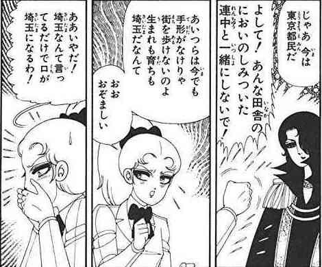 衝撃の埼玉ディス漫画が復刊へ、「月曜から夜ふかし」も紹介で話題。