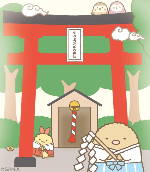 <浄化>ガルちゃん神社<ネタトピ>