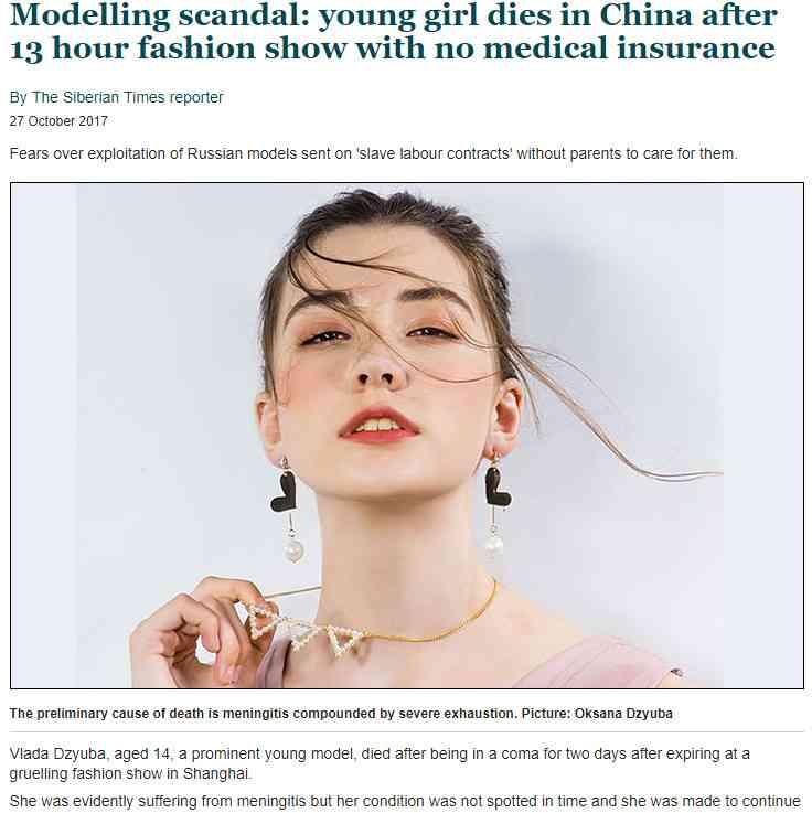 13時間労働後に死亡した14歳ロシア人モデル 「過労死ではない」と中国モデル事務所