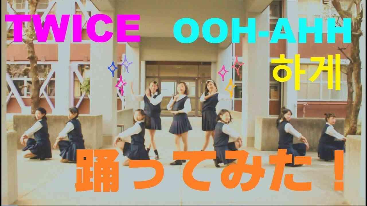 【TDC】TWICE「OOH-AHH하게 」踊ってみた♡ 登美丘高校ダンス部 Tomioka Dance Club - YouTube