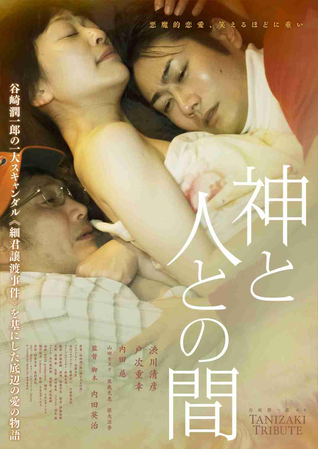 谷崎潤一郎の一大スキャンダル「細君譲渡事件」モデルの映画の予告編&ポスターが公開 - シネマトゥデイ