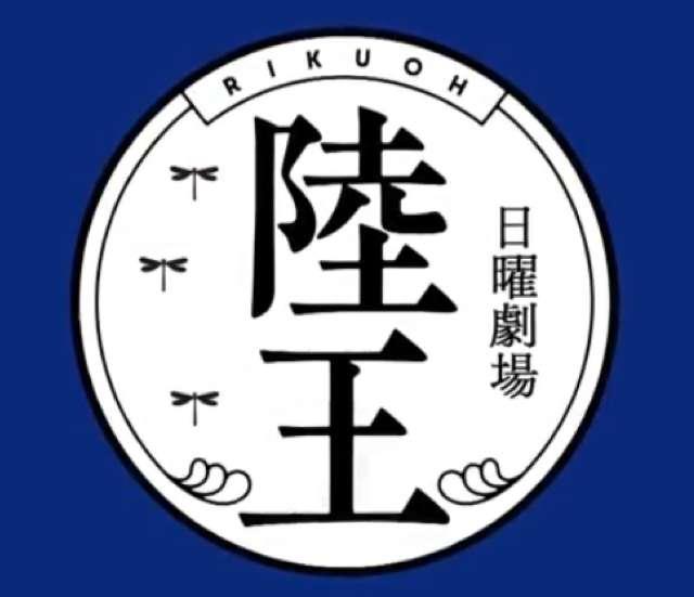 [実況・感想]   陸王   第4話