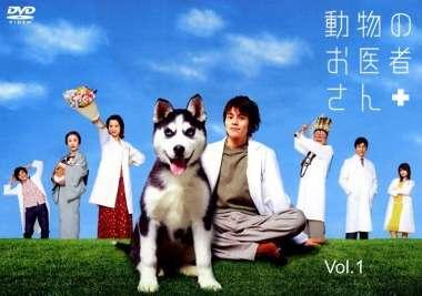 ドラマ・動物のお医者さん。
