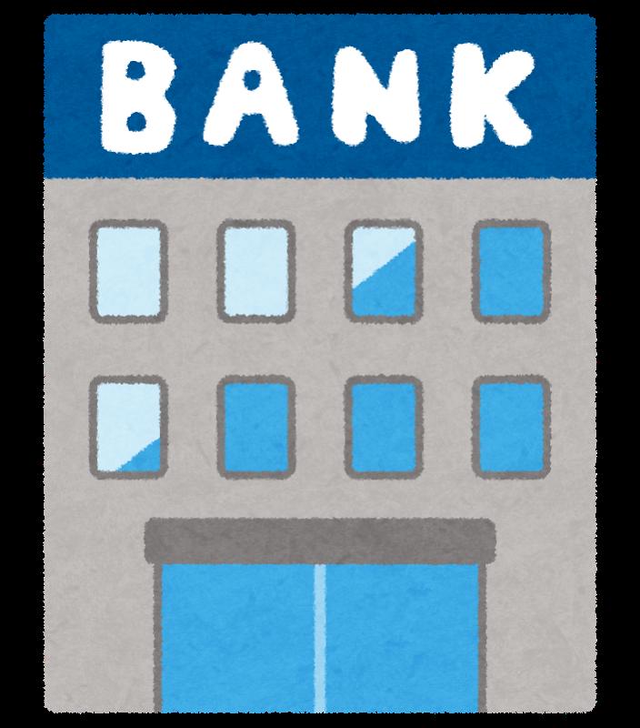 銀行からお金を借りたことある方!