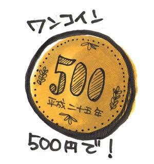 500円以下の手軽な幸せ