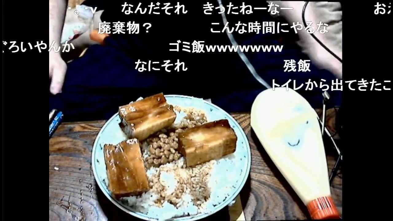 【ニコ生】衝撃の朝食【よっさん】 - YouTube
