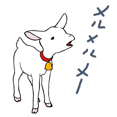 ヤギの人気高まり飼育→「どつかれた」「あんなに凶暴だとは思わなかった」「引き取って」トラブル注意 しつけDVD作成