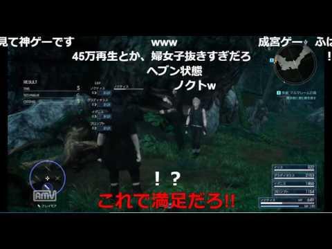 【FF15】 突然興奮し始めるwwww [エロ注意]【コメ付き】 - YouTube