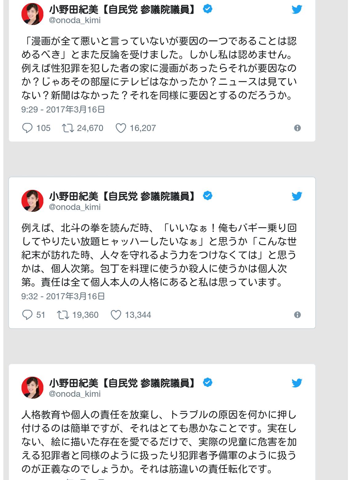 「座間の事件は猟奇的なアニメの影響」山本一太議員の発言に批判相次ぐ
