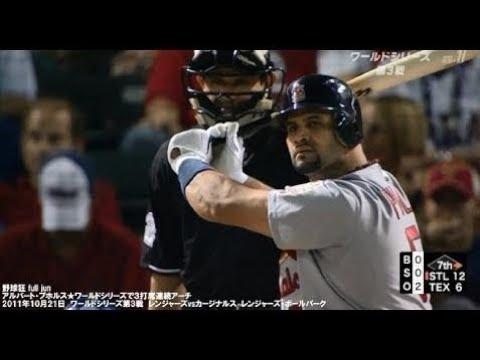アルバート・プホルス★ワールドシリーズで3打席連続アーチ - I S2 baseball - YouTube