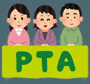 来年度PTA役員やる方!