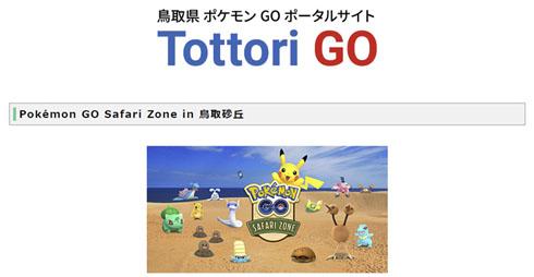 鳥取砂丘のポケモンGOイベントが初日から大盛況、通信や交通の混雑も