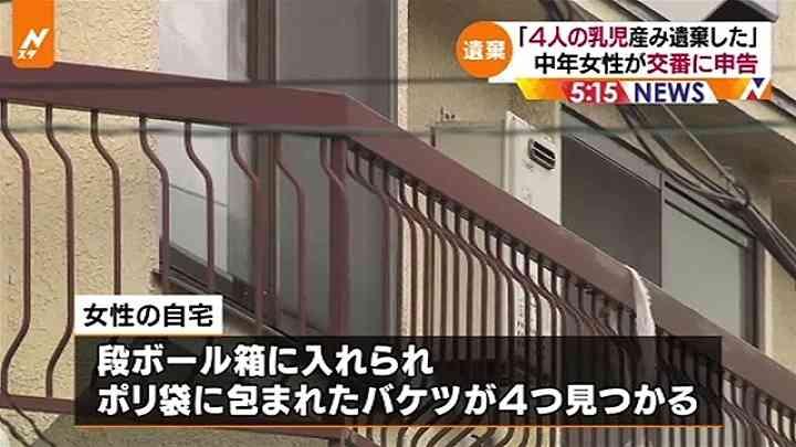 「4人の乳児産み遺棄した」 中年女性が交番に申告 TBS NEWS