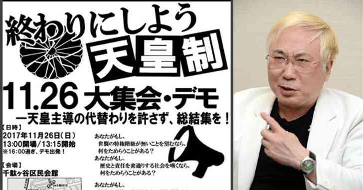 本日行われる『反天皇デモ』に高須克弥院長が怒り!「なんでこんなデモを許可するんだ!」 | Share News Japan